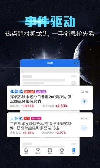 短线王 V1.9.9.1 安卓版截图4