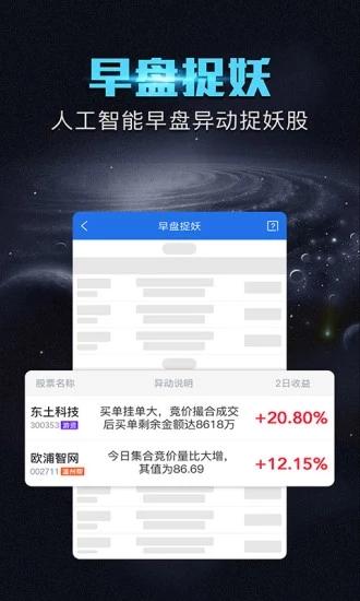 短线王 V1.9.9.1 安卓版截图5