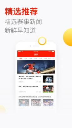极客足球 V2.0.1 安卓版截图3