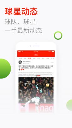 极客足球 V2.0.1 安卓版截图1
