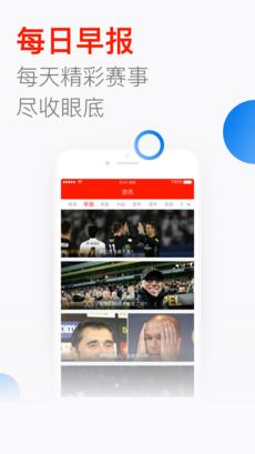 极客足球 V2.0.1 安卓版截图4