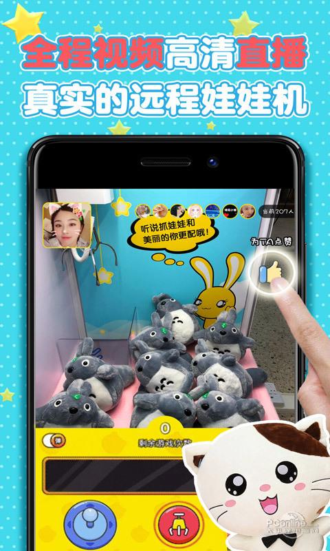 欢乐娃娃机 V1.1.7 安卓版截图4