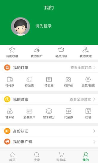 甘禾生活 V1.3.4 安卓版截图3