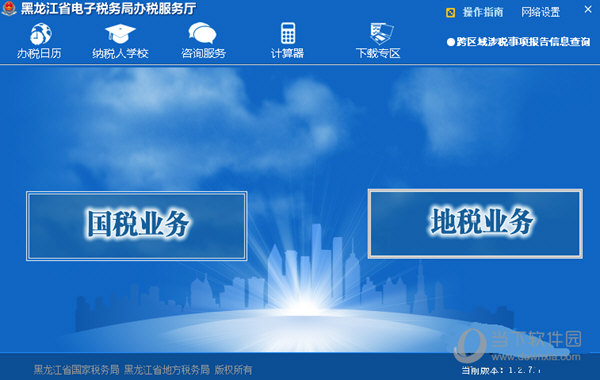 黑龙江省电子税务局办税服务厅