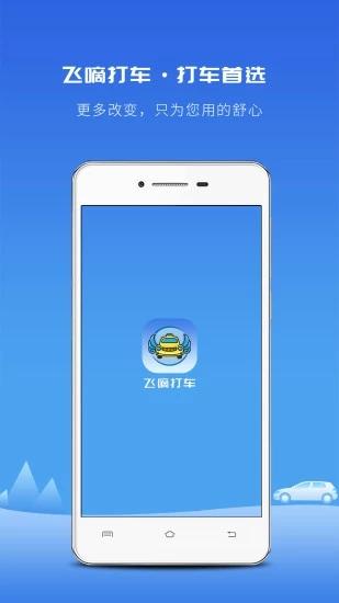 飞嘀打车 V3.7.7 安卓版截图1