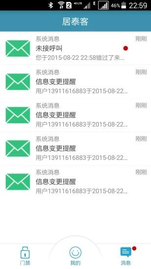 居泰客 V1.4.2 安卓版截图3