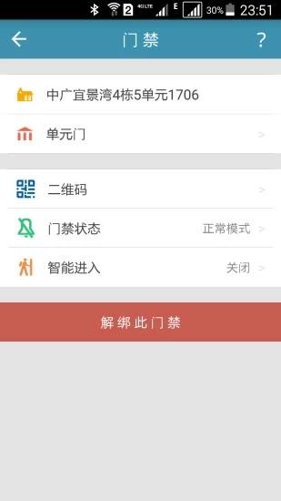 居泰客 V1.4.2 安卓版截图4