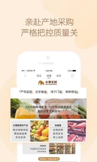 小象生鲜 V3.0.1 安卓版截图3