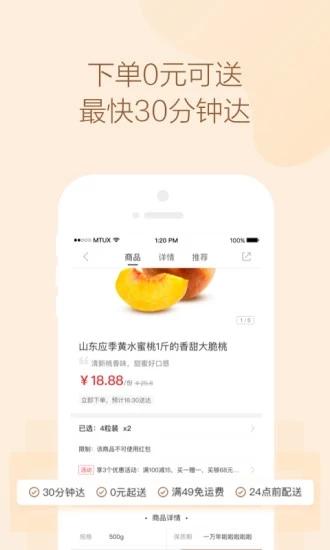 小象生鲜 V3.0.1 安卓版截图2
