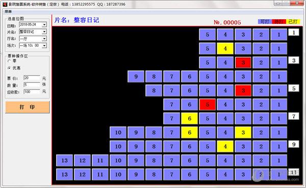 星空影院售票系统