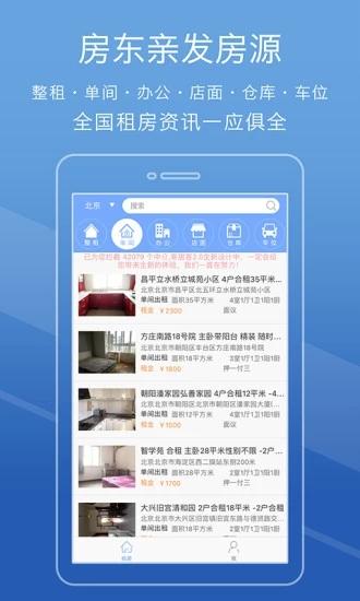 寄居客 V1.1.4 安卓版截图3