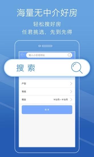 寄居客 V1.1.4 安卓版截图5