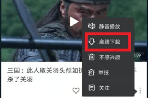 好看视频离线下载按钮