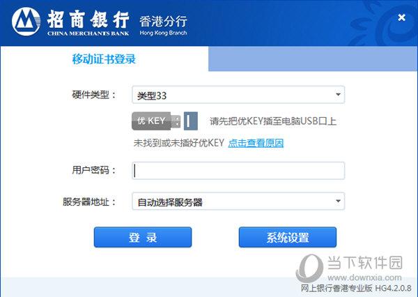 首次登录和启用香港专业版