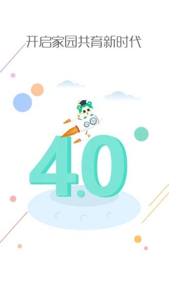 乐贝通 V4.2.0 安卓版截图1
