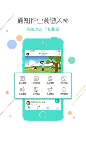 乐贝通 V4.2.0 安卓版截图2