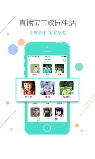乐贝通 V4.9.6 安卓版截图3