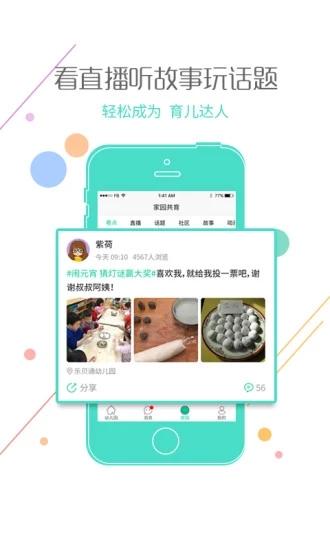 乐贝通 V4.9.6 安卓版截图5