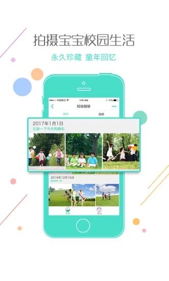 乐贝通 V4.9.6 安卓版截图4