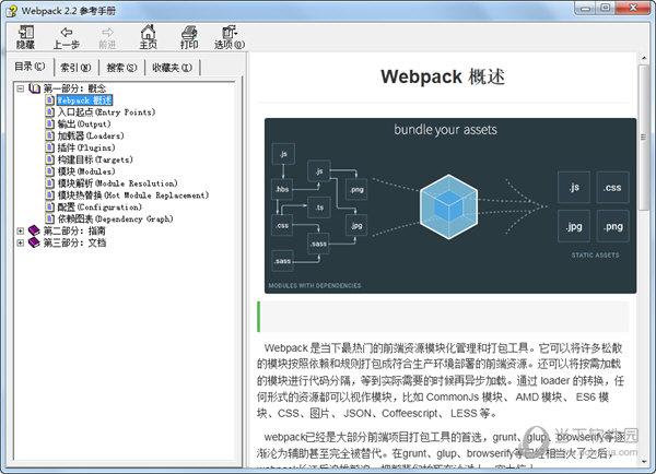 WebPack中文文档