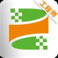 神行工程师 V2.4.8 安卓版