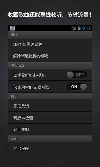 百度随心听 V1.1 安卓版截图2