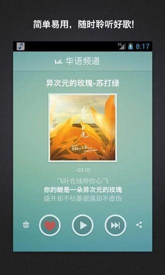 百度随心听 V1.1 安卓版截图1