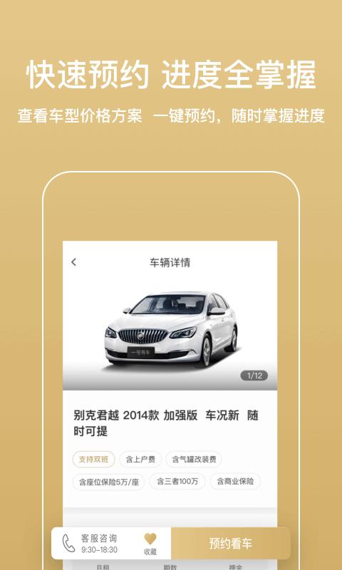 一号有车 V6.0.0 安卓版截图4