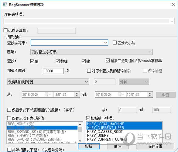 注册表搜索软件
