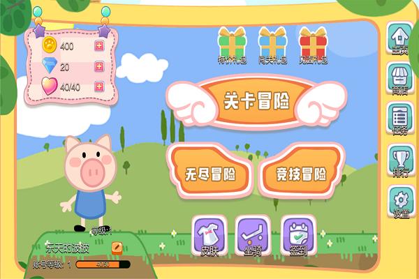 小猪酷跑 V1.0.2 安卓版截图4