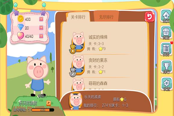 小猪酷跑 V1.0.2 安卓版截图5
