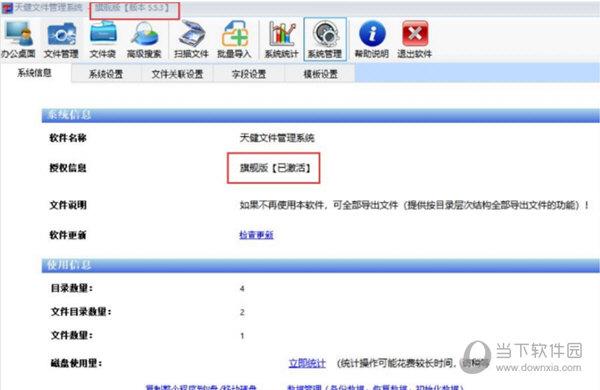 天健文件管理系统破解版