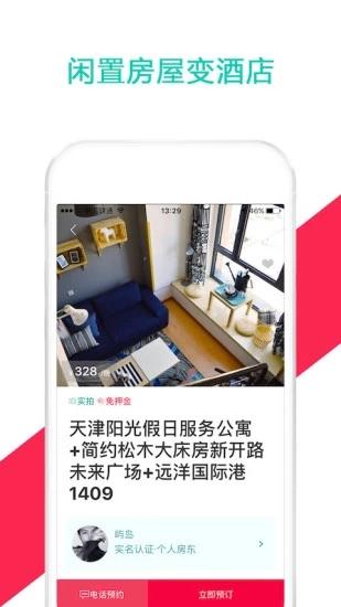 伊宿租房 V3.1.0 安卓版截图2