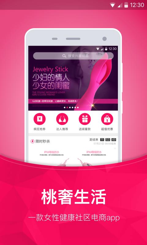 桃奢生活 V2.4.9 安卓版截图1