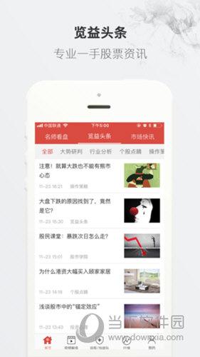 览益股市iOS版