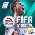 FIFA足球世界 V1.0.0 安卓版