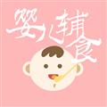 婴儿辅食 V1.2.0 安卓版