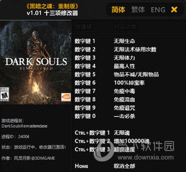黑暗之魂重制版修改器