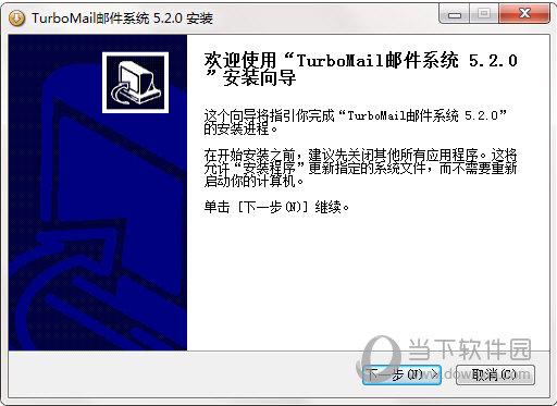 TurboMail