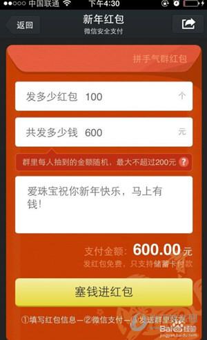 微信红包怎么发500金额 五百元红包一次性怎么发