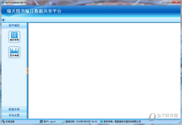 瑞天书目数据共享平台下载