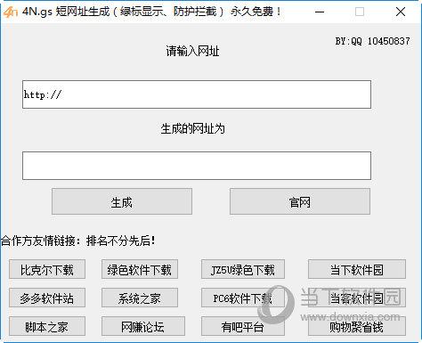 4N.gs短网址生成