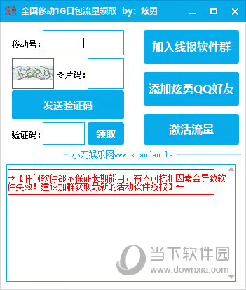 炫勇全国移动1G日包流量领取软件