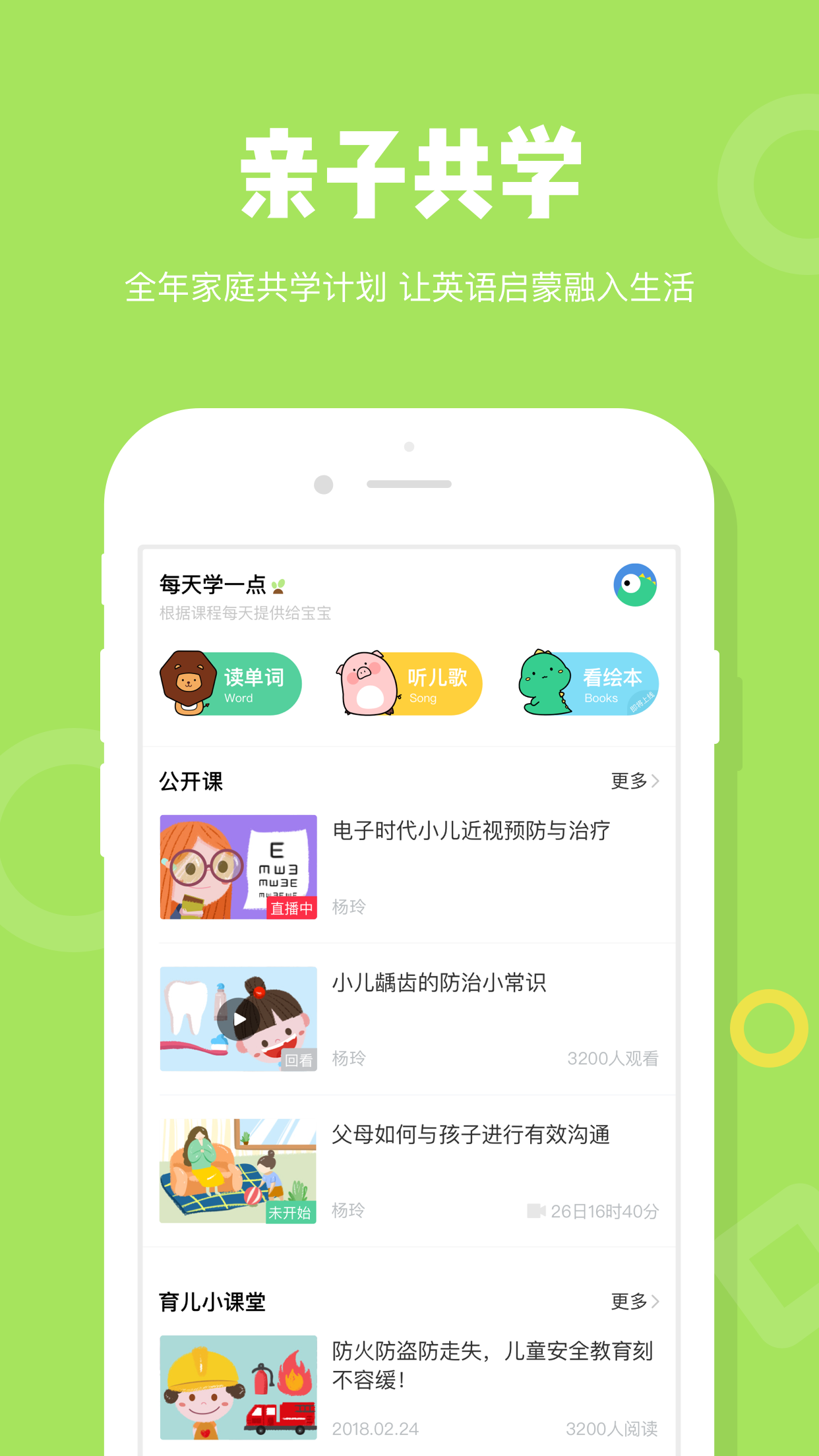 粉笔Kids V1.0.1 安卓版截图2