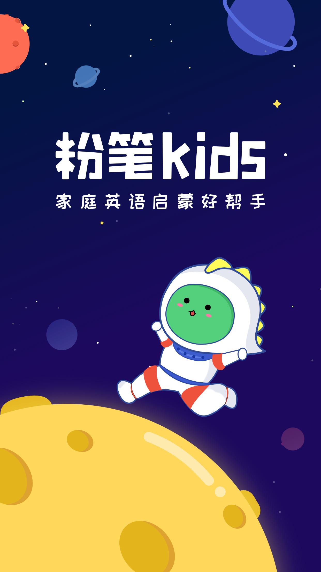 粉笔Kids V1.0.1 安卓版截图1