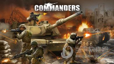 战争指挥官