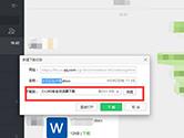 微信网页版下载的文件保存在哪里 文件保存位置介绍