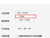 微信网页版怎么换行符 换行符快捷键设置方法