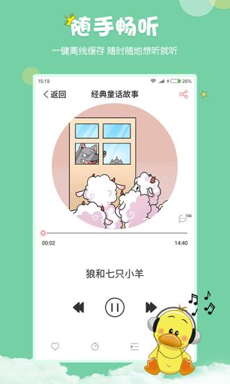 村长讲故事 V1.6 安卓版截图4