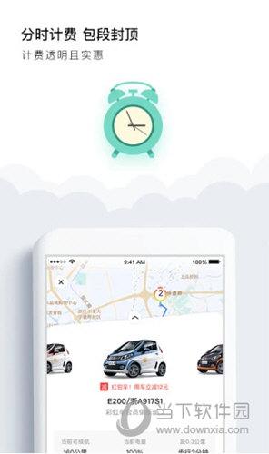彩虹车iOS版